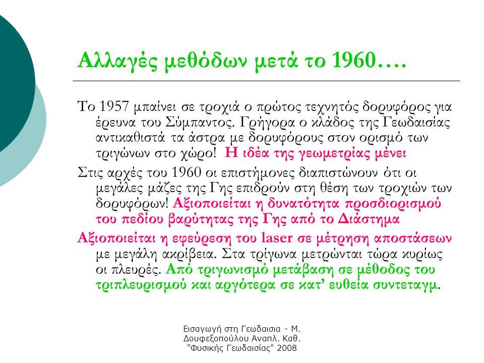 Αλλαγές μεθόδων μετά το 1960….