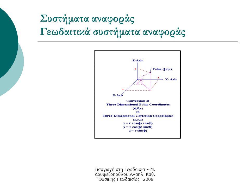 Συστήματα αναφοράς Γεωδαιτικά συστήματα αναφοράς