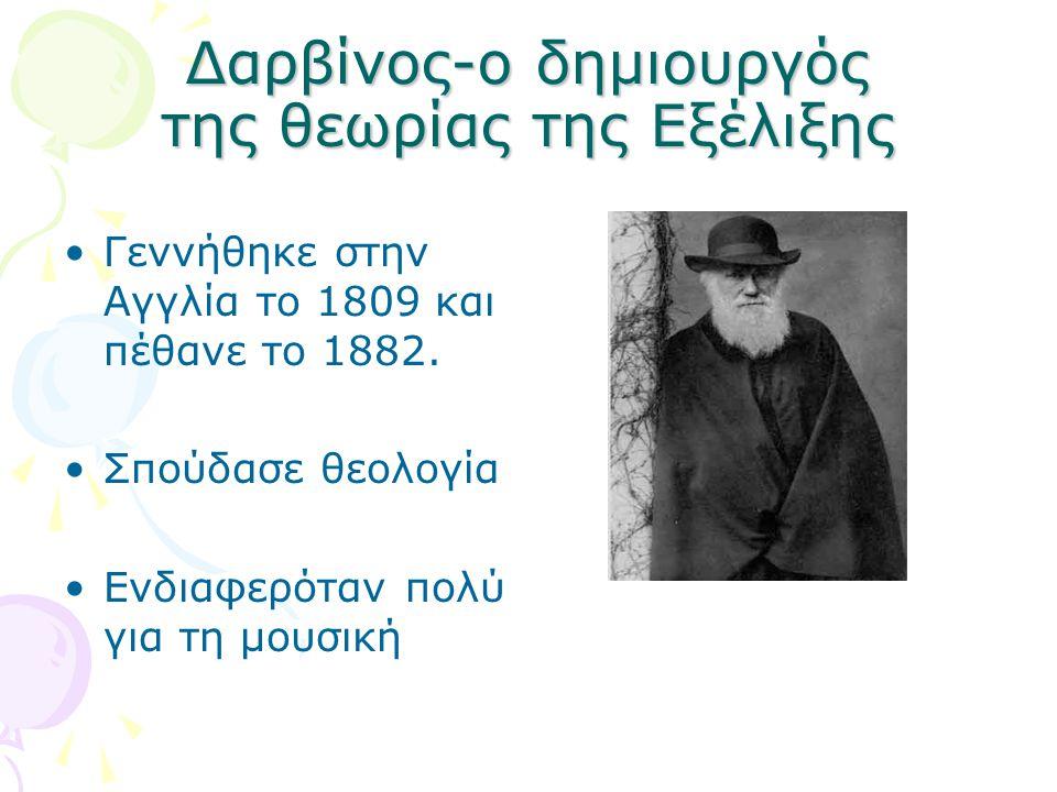 Δαρβίνος-ο δημιουργός της θεωρίας της Εξέλιξης