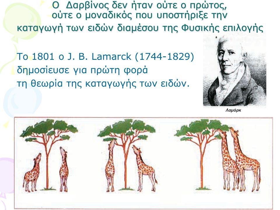 Ο Δαρβίνος δεν ήταν ούτε ο πρώτος, ούτε ο μοναδικός που υποστήριξε την καταγωγή των ειδών διαμέσου της Φυσικής επιλογής