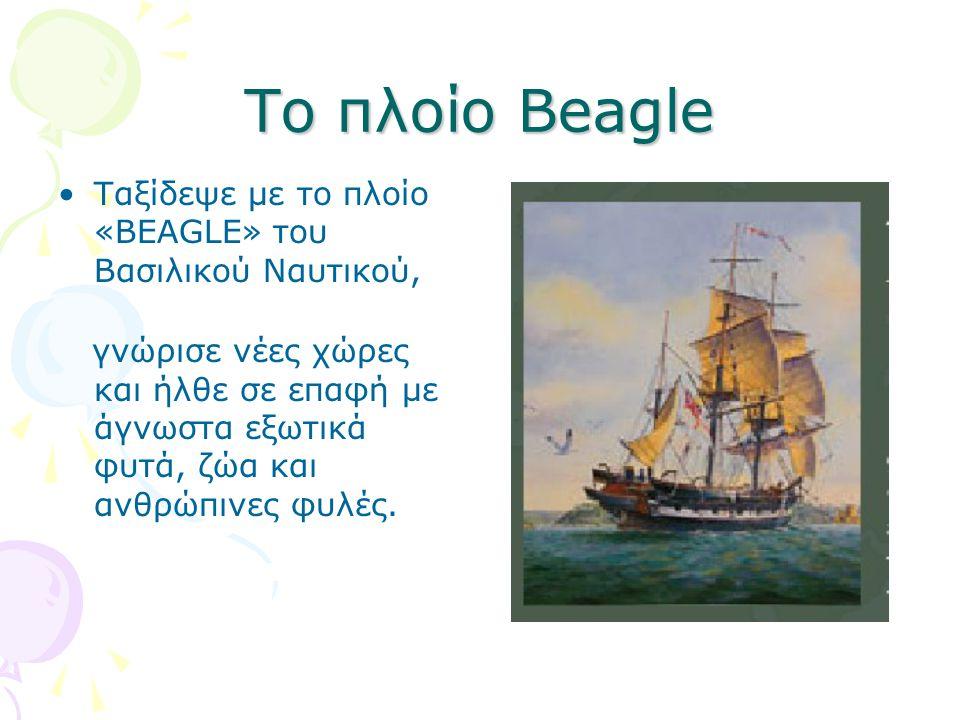 Το πλοίο Beagle Ταξίδεψε με το πλοίο «BEAGLE» του Βασιλικού Ναυτικού,