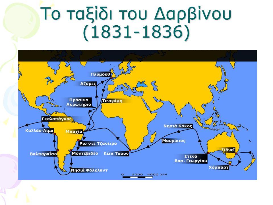 Το ταξίδι του Δαρβίνου (1831-1836)