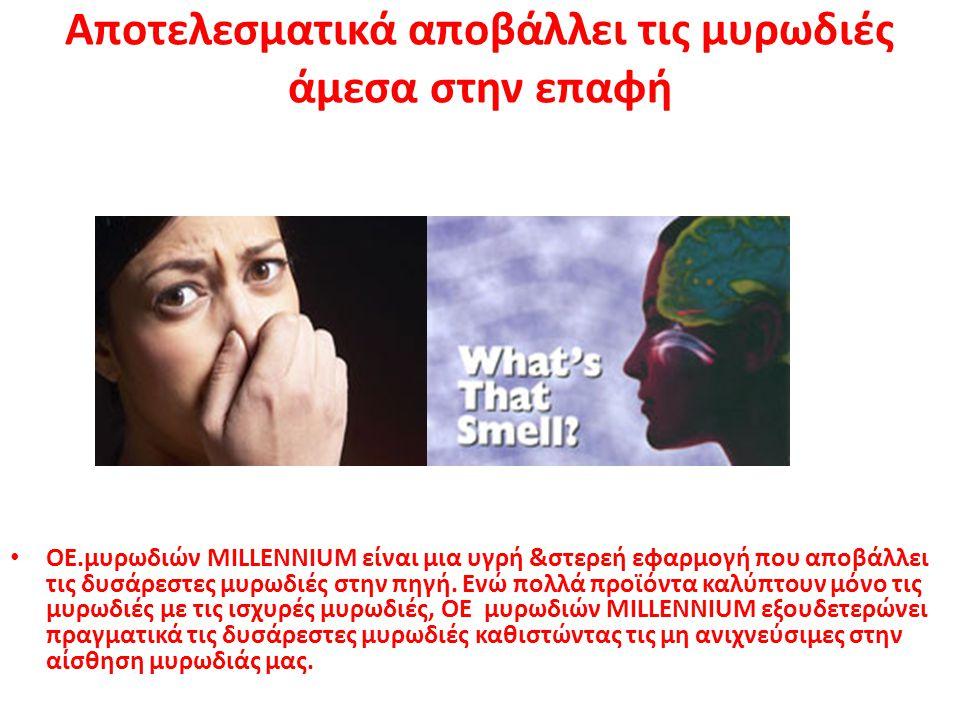 Αποτελεσματικά αποβάλλει τις μυρωδιές άμεσα στην επαφή
