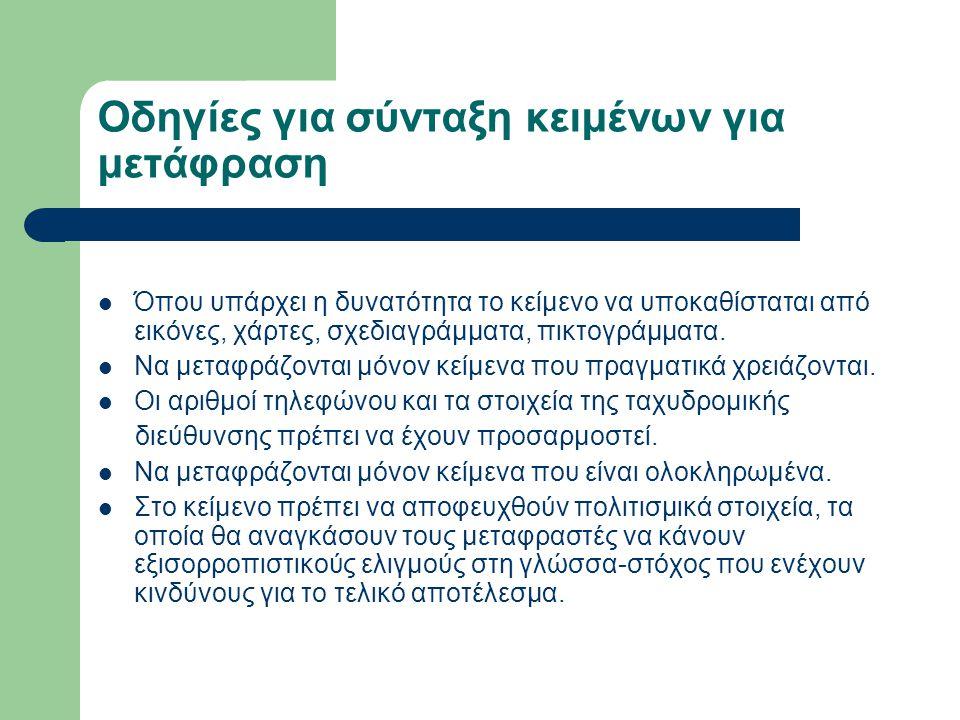 Οδηγίες για σύνταξη κειμένων για μετάφραση