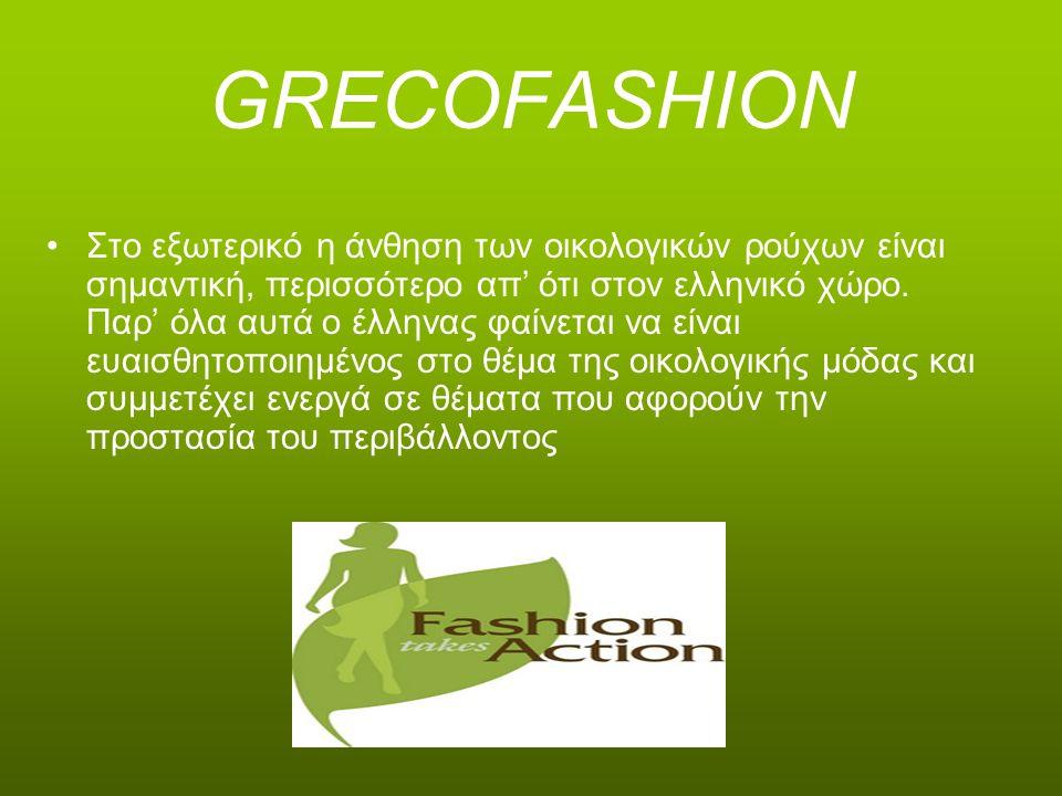 Στο εξωτερικό η άνθηση των οικολογικών ρούχων είναι σημαντική, περισσότερο απ' ότι στον ελληνικό χώρο. Παρ' όλα αυτά ο έλληνας φαίνεται να είναι ευαισθητοποιημένος στο θέμα της οικολογικής μόδας και συμμετέχει ενεργά σε θέματα που αφορούν την προστασία του περιβάλλοντος