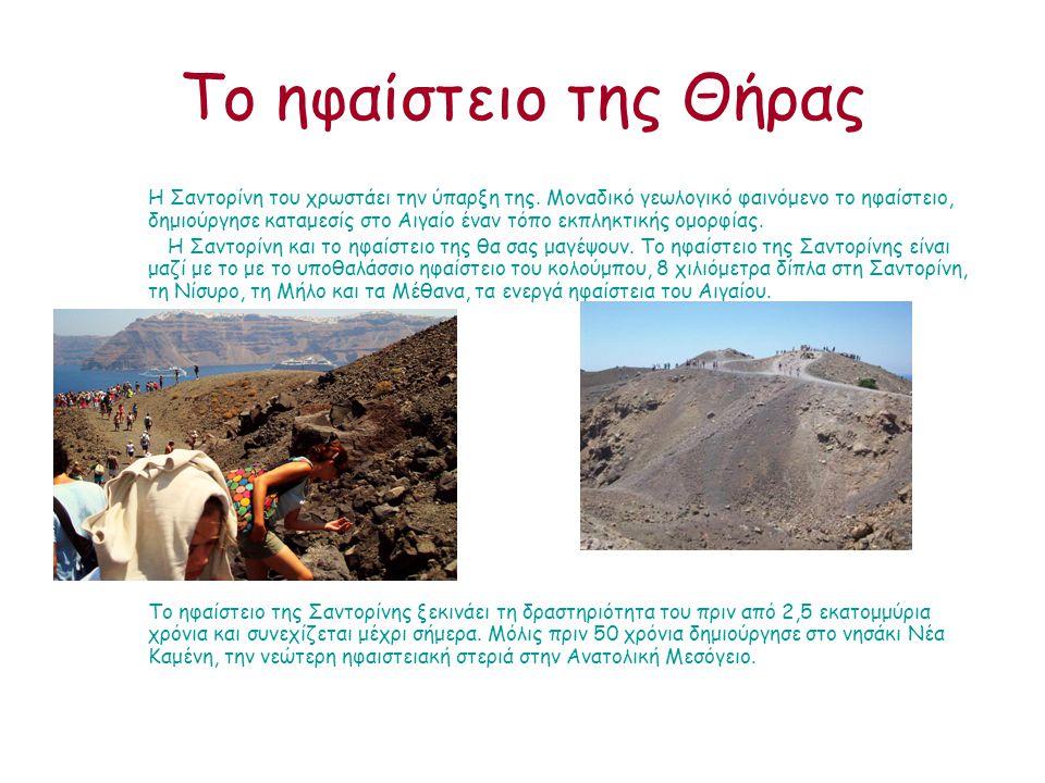 Το ηφαίστειο της Θήρας