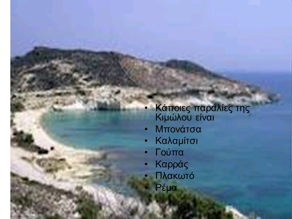 Κάποιες παραλίες της Κιμώλου είναι