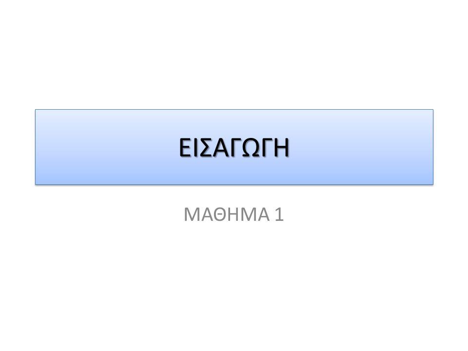 ΕΙΣΑΓΩΓΗ ΜΑΘΗΜΑ 1