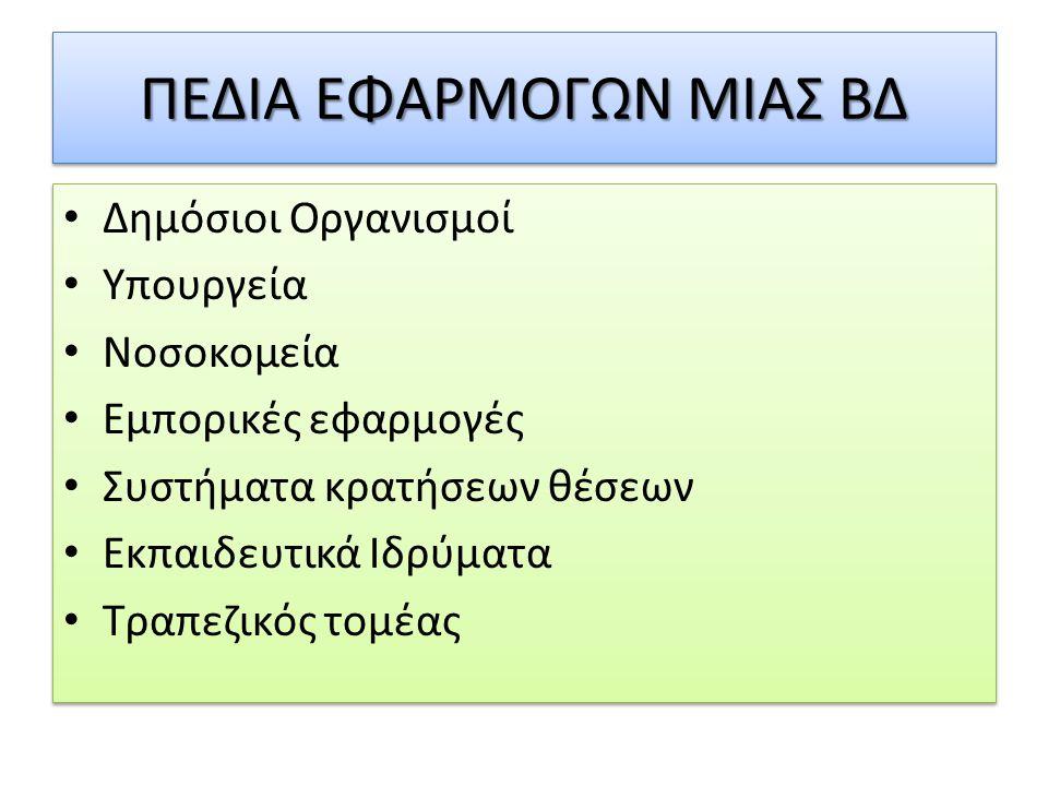 ΠΕΔΙΑ ΕΦΑΡΜΟΓΩΝ ΜΙΑΣ ΒΔ