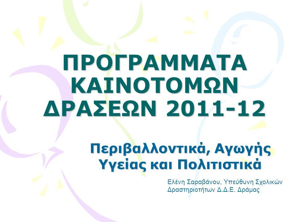 ΠΡΟΓΡΑΜΜΑΤΑ ΚΑΙΝΟΤΟΜΩΝ ΔΡΑΣΕΩΝ 2011-12