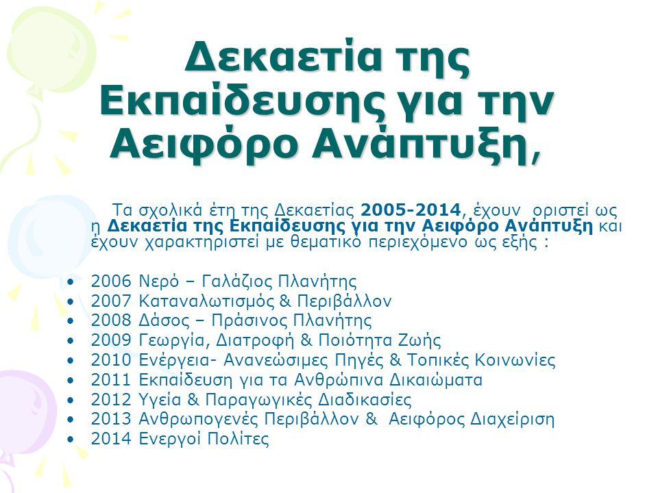 Δεκαετία της Εκπαίδευσης για την Αειφόρο Ανάπτυξη,