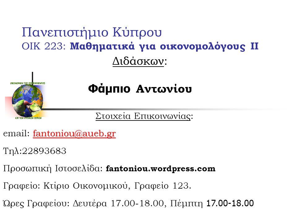 Πανεπιστήμιο Κύπρου ΟΙΚ 223: Μαθηματικά για οικονομολόγους ΙΙ