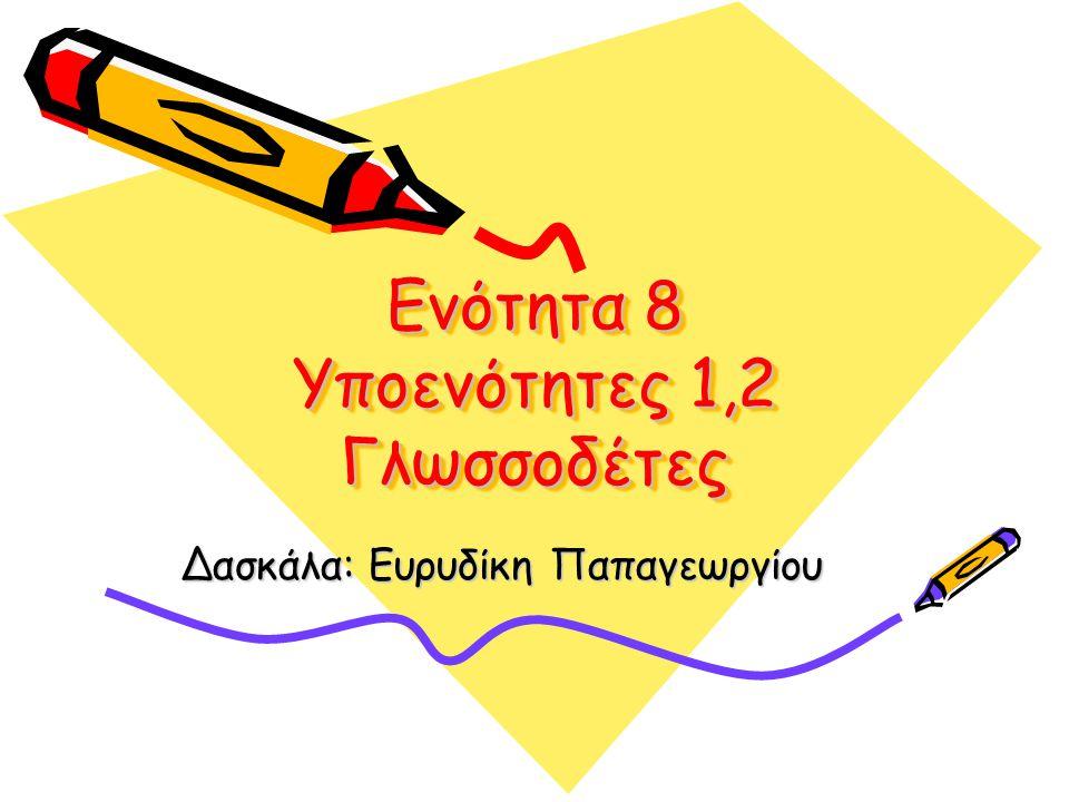 Ενότητα 8 Υποενότητες 1,2 Γλωσσοδέτες