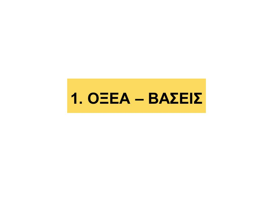 1. ΟΞΕΑ – ΒΑΣΕΙΣ