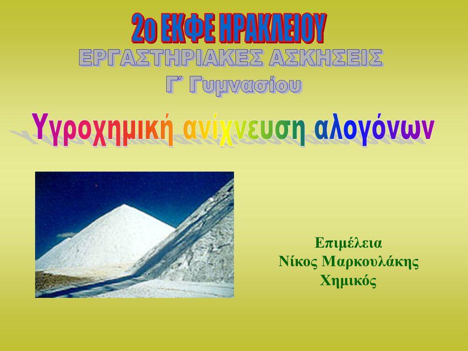 ΕΡΓΑΣΤΗΡΙΑΚΕΣ ΑΣΚΗΣΕΙΣ Γ΄ Γυμνασίου