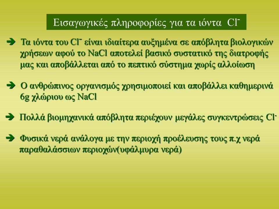 Εισαγωγικές πληροφορίες για τα ιόντα Cl-
