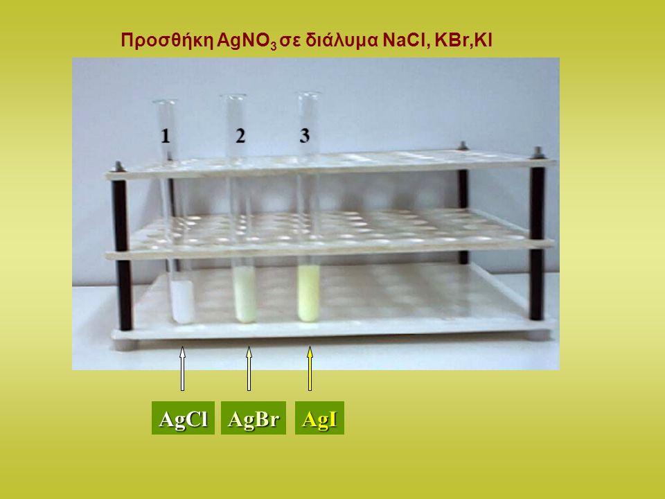 Προσθήκη ΑgNO3 σε διάλυμα NaCl, KBr,KI