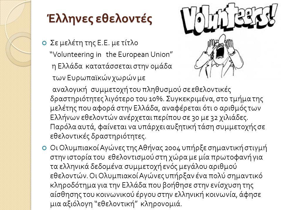 Έλληνες εθελοντές Σε μελέτη της Ε.Ε. με τίτλο
