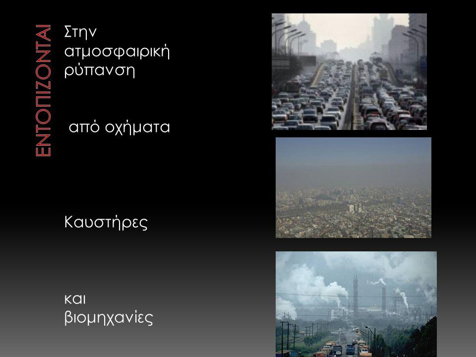 Εντοπιζονται Στην ατμοσφαιρική ρύπανση από οχήματα Καυστήρες