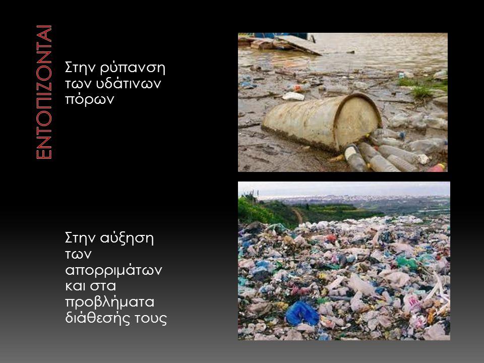 Εντοπιζονται Στην ρύπανση των υδάτινων πόρων