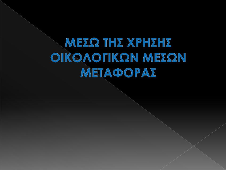 ΜΕΣΩ ΤΗΣ ΧΡΗΣΗΣ ΟΙΚΟΛΟΓΙΚΩΝ ΜΕΣΩΝ ΜΕΤΑΦΟΡΑΣ