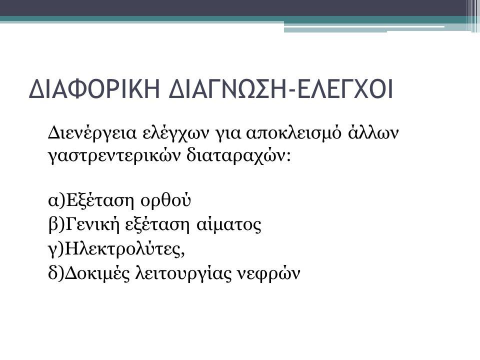 ΔΙΑΦΟΡΙΚΗ ΔΙΑΓΝΩΣΗ-ΕΛΕΓΧΟΙ