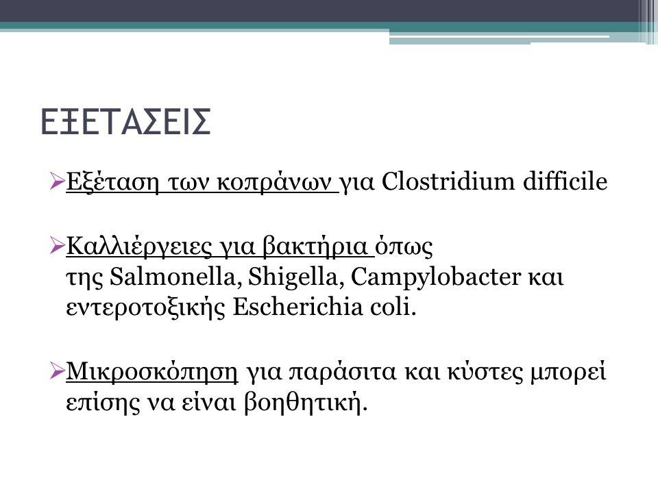 ΕΞΕΤΑΣΕΙΣ Εξέταση των κοπράνων για Clostridium difficile