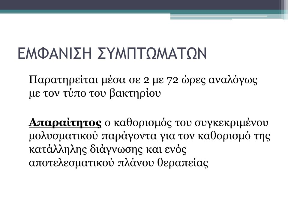 ΕΜΦΑΝΙΣΗ ΣΥΜΠΤΩΜΑΤΩΝ
