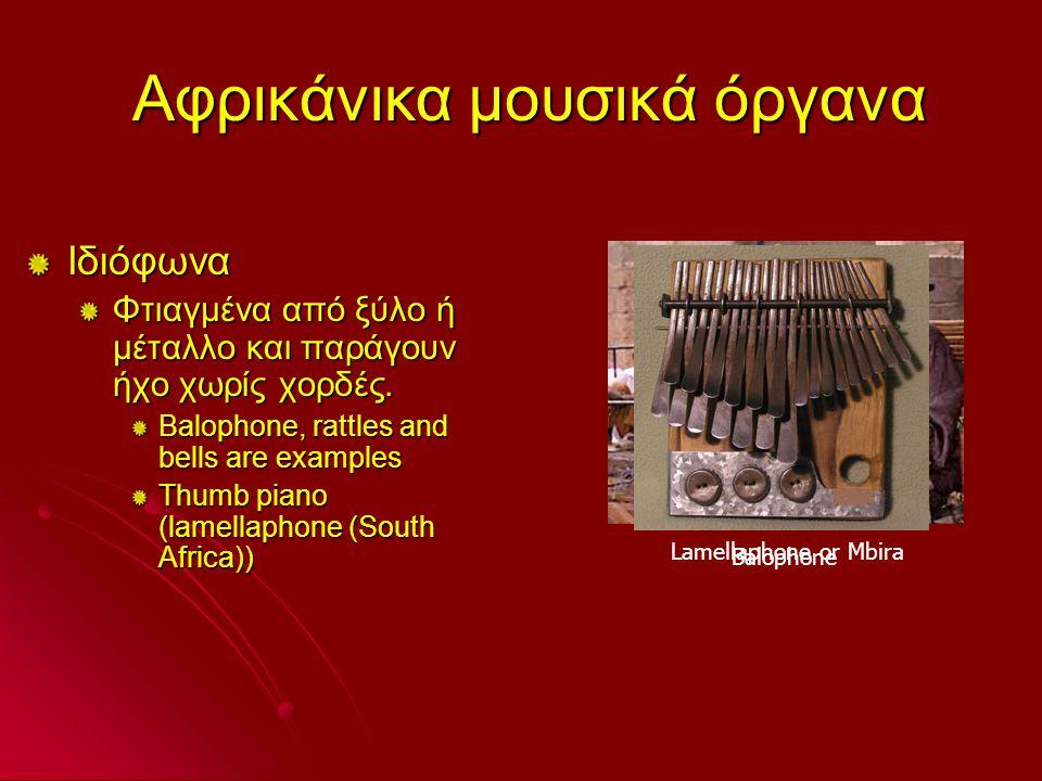 Αφρικάνικα μουσικά όργανα
