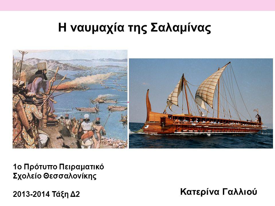 Η ναυμαχία της Σαλαμίνας