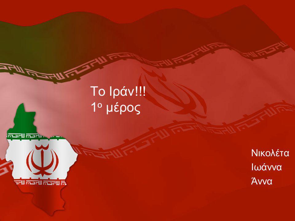 To Ιράν!!! 1ο μέρος Νικολέτα Ιωάννα Άννα