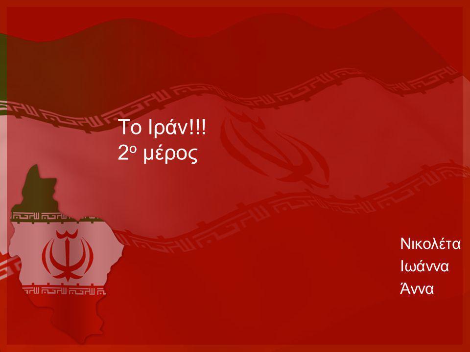 To Ιράν!!! 2ο μέρος Νικολέτα Ιωάννα Άννα