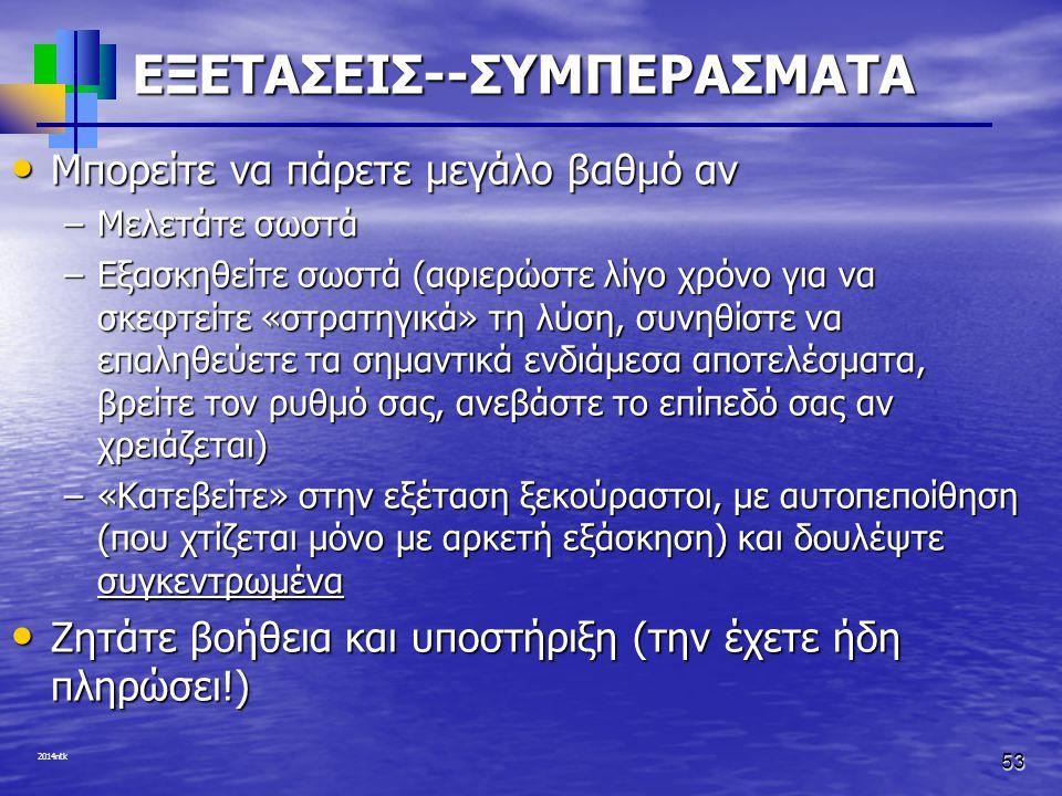 ΕΞΕΤΑΣΕΙΣ--ΣΥΜΠΕΡΑΣΜΑΤΑ