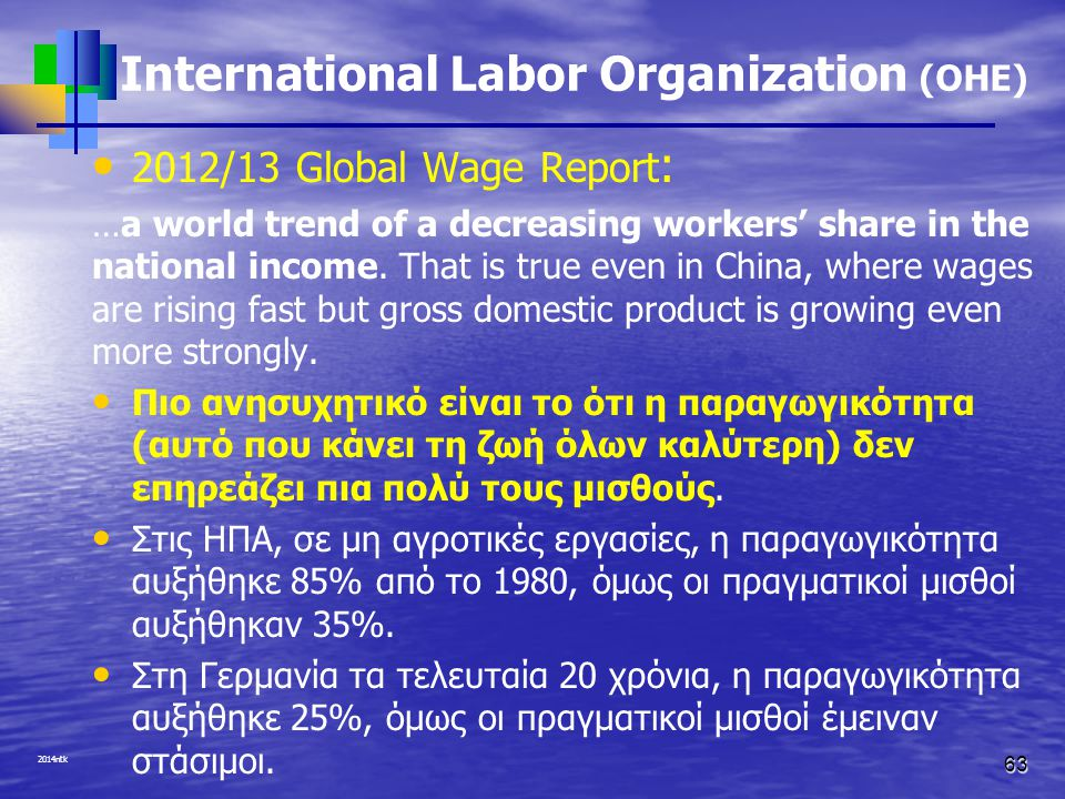 International Labor Organization (ΟΗΕ)