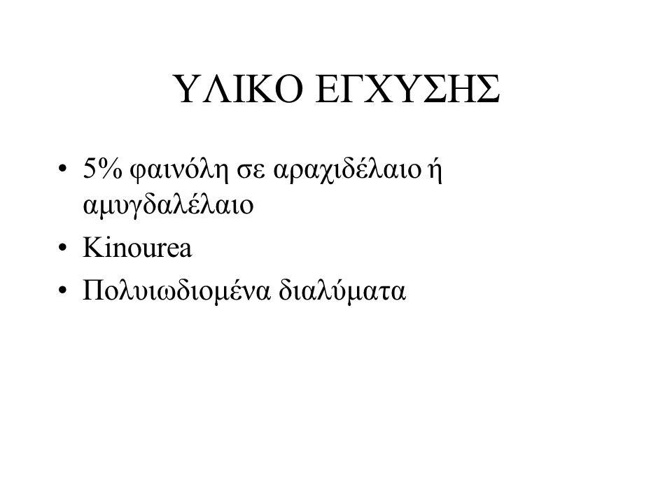 ΥΛΙΚΟ ΕΓΧΥΣΗΣ 5% φαινόλη σε αραχιδέλαιο ή αμυγδαλέλαιο Kinourea