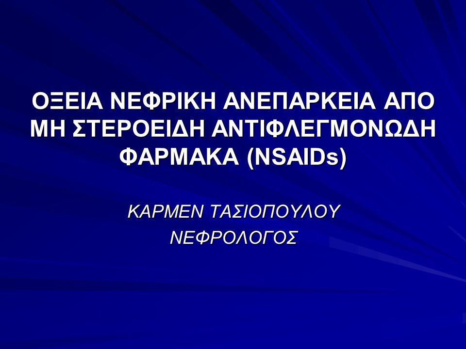 ΚΑΡΜΕΝ ΤΑΣΙΟΠΟΥΛΟΥ ΝΕΦΡΟΛΟΓΟΣ