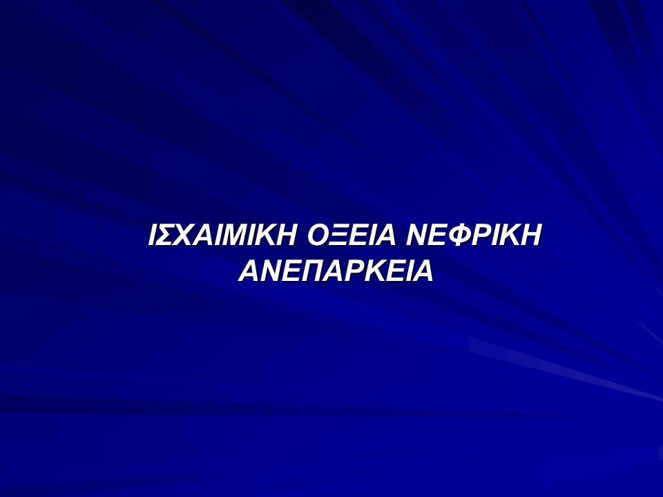 ΙΣΧΑΙΜΙΚΗ ΟΞΕΙΑ ΝΕΦΡΙΚΗ ΑΝΕΠΑΡΚΕΙΑ
