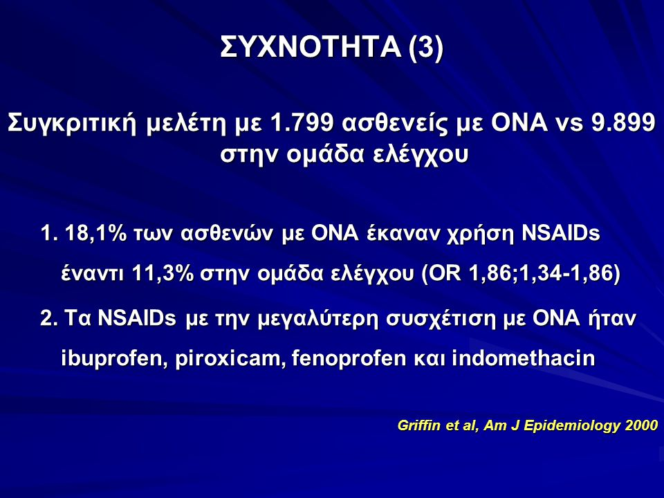 Συγκριτική μελέτη με 1.799 ασθενείς με ΟΝΑ vs 9.899 στην ομάδα ελέγχου