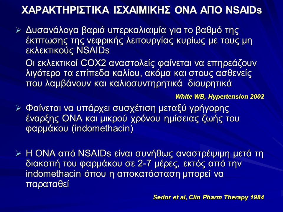 ΧΑΡΑΚΤΗΡΙΣΤΙΚΑ ΙΣΧΑΙΜΙΚΗΣ ΟΝΑ ΑΠΟ NSAIDs