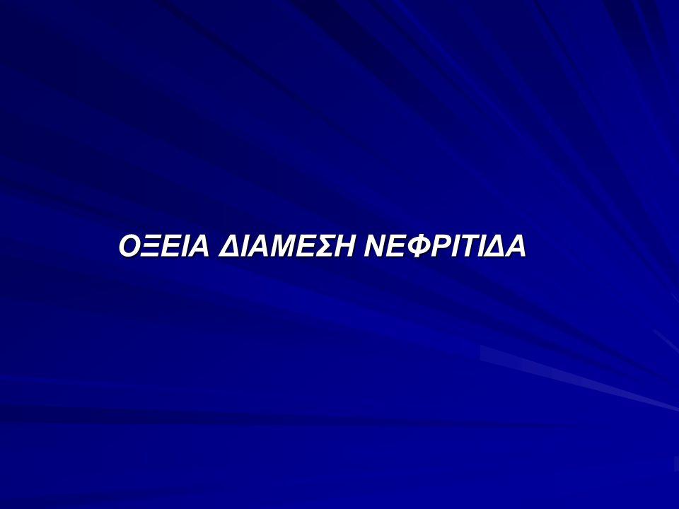 ΟΞΕΙΑ ΔΙΑΜΕΣΗ ΝΕΦΡΙΤΙΔΑ