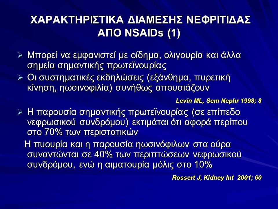 ΧΑΡΑΚΤΗΡΙΣΤΙΚΑ ΔΙΑΜΕΣΗΣ ΝΕΦΡΙΤΙΔΑΣ ΑΠO NSAIDs (1)