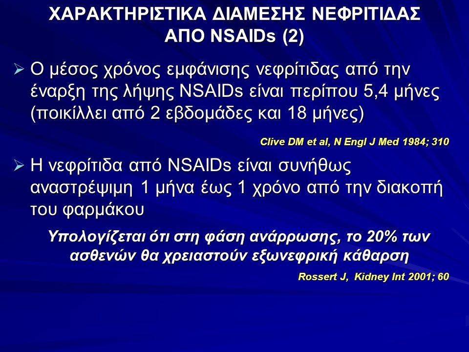 ΧΑΡΑΚΤΗΡΙΣΤΙΚΑ ΔΙΑΜΕΣΗΣ ΝΕΦΡΙΤΙΔΑΣ ΑΠO NSAIDs (2)