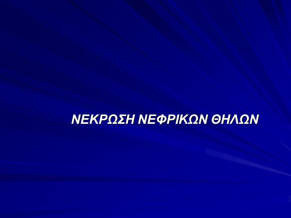 ΝΕΚΡΩΣΗ ΝΕΦΡΙΚΩΝ ΘΗΛΩΝ