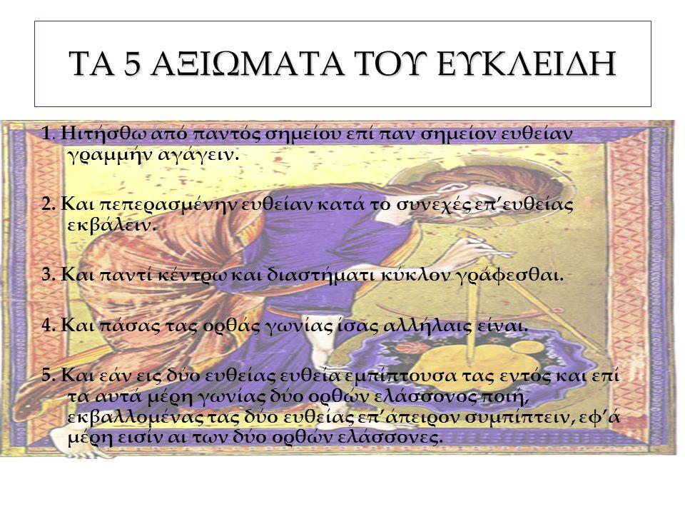 ΤΑ 5 ΑΞΙΩΜΑΤΑ ΤΟΥ ΕΥΚΛΕΙΔΗ