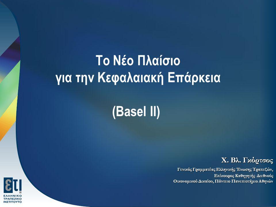 Το Νέο Πλαίσιο για την Κεφαλαιακή Επάρκεια (Basel II)