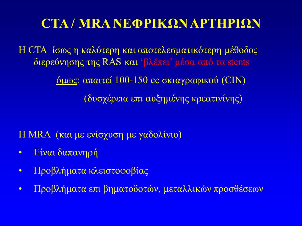 CTA / MRA ΝΕΦΡΙΚΩΝ ΑΡΤΗΡΙΩΝ