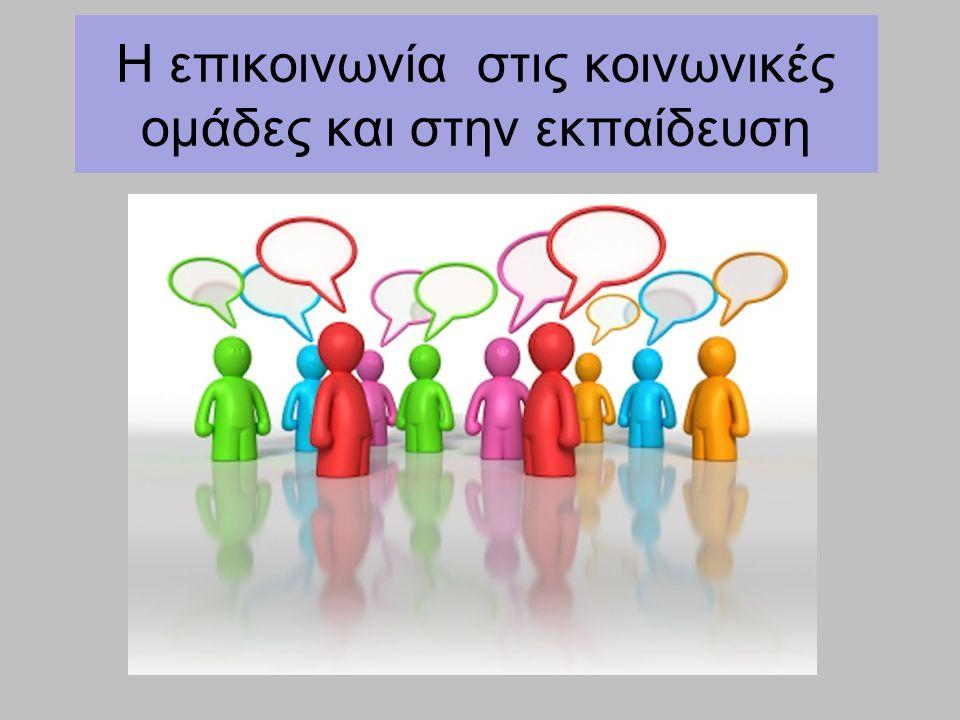 Η επικοινωνία στις κοινωνικές ομάδες και στην εκπαίδευση