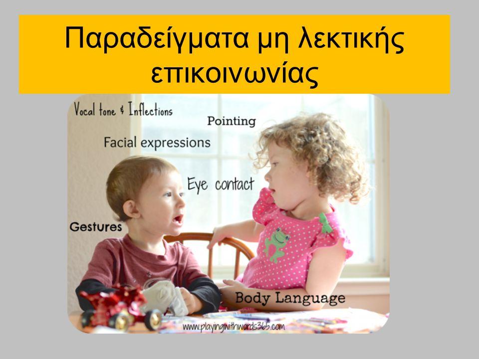 Παραδείγματα μη λεκτικής επικοινωνίας