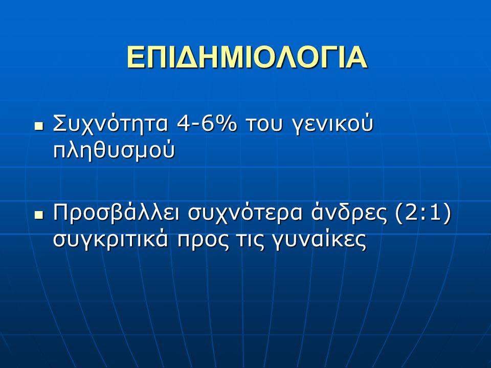 ΕΠΙΔΗΜΙΟΛΟΓΙΑ Συχνότητα 4-6% του γενικού πληθυσμού