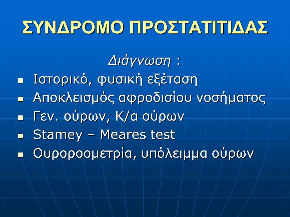 ΣΥΝΔΡΟΜΟ ΠΡΟΣΤΑΤΙΤΙΔΑΣ